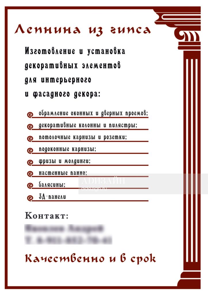 Листовка для рекламы гипсовой лепнины