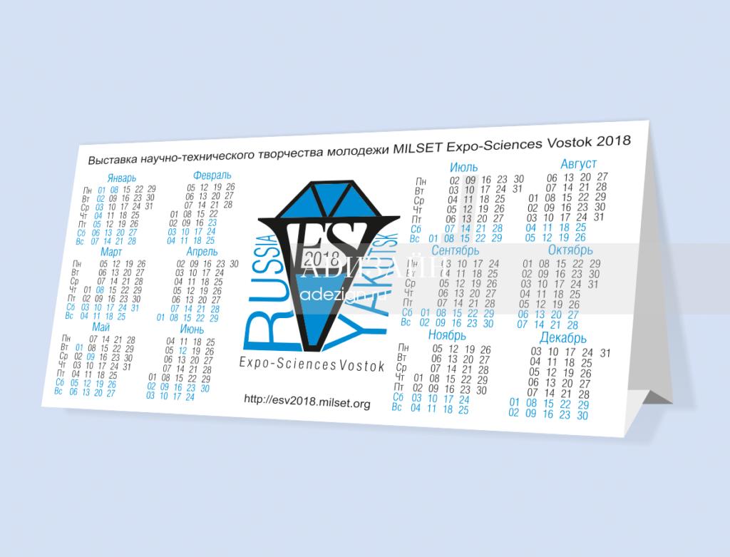 Календарь на 2018 год с логотипом ESV