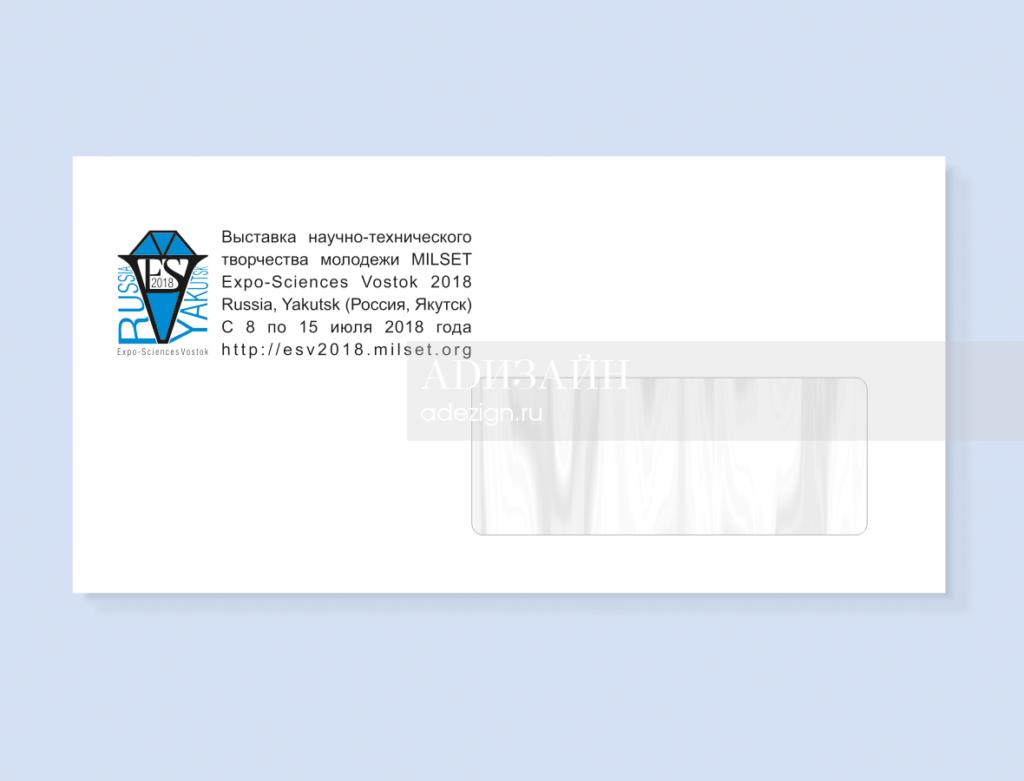 Почтовый конверт с логотипом ESV