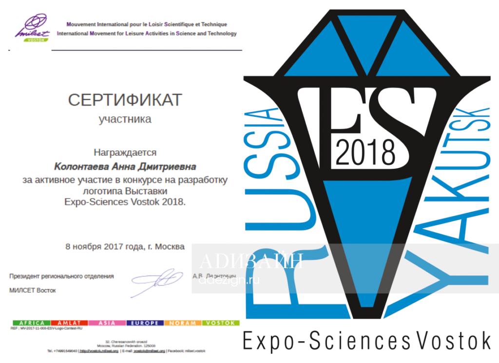 Сертификат участника разработки логотипа для Expo Sciences 2018