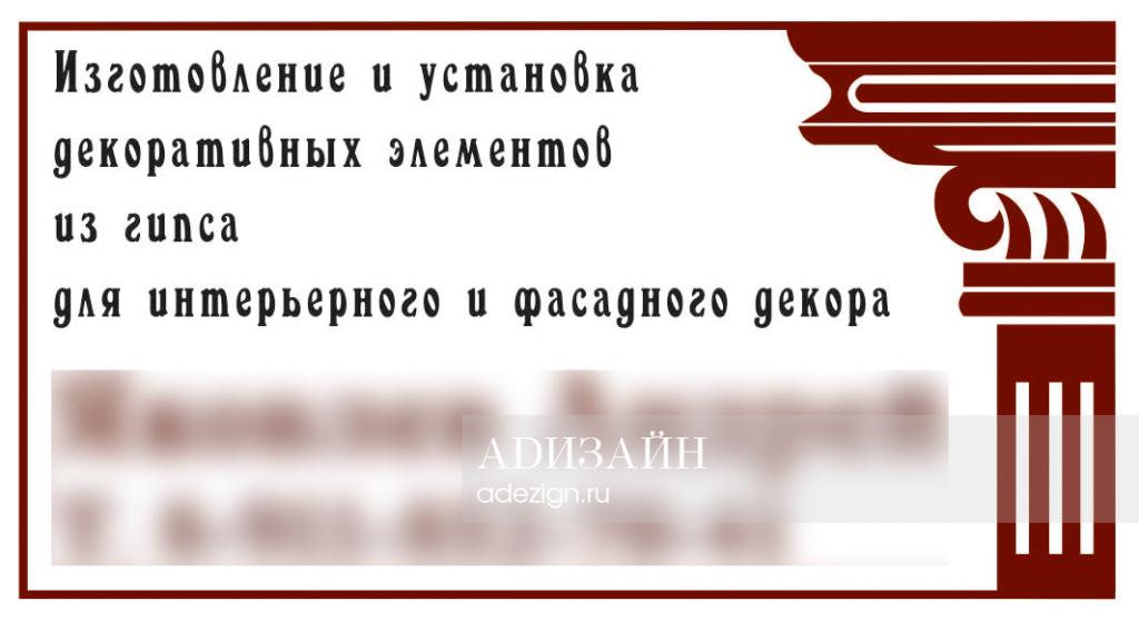 Визитка для рекламы гипсовой лепнины