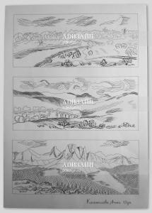 Пейзажная композиция. Равнинный, холмистый, и горный пейзаж