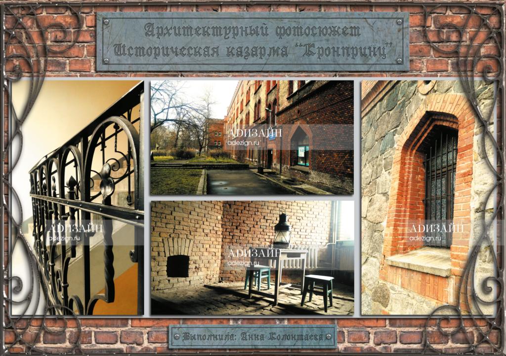 Историческая казарма «Кронпринц». Коллаж из фото