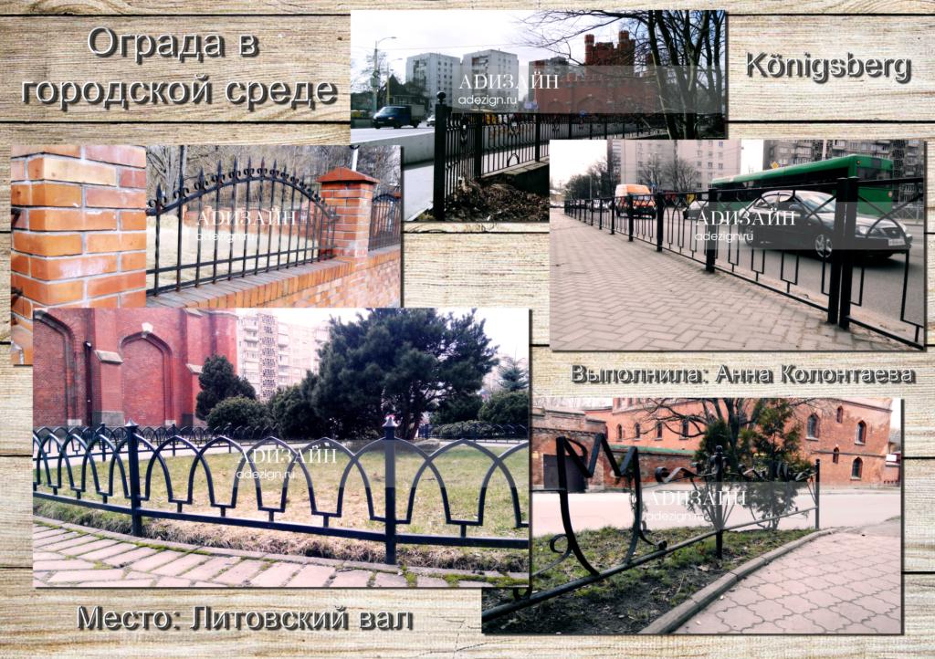 Ограда в городской среде. Коллаж из фото