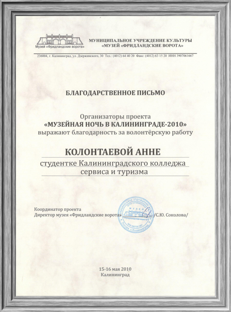 Благодарственное письмо за волонтерскую работу. Музейная ночь в Калининграде 2010
