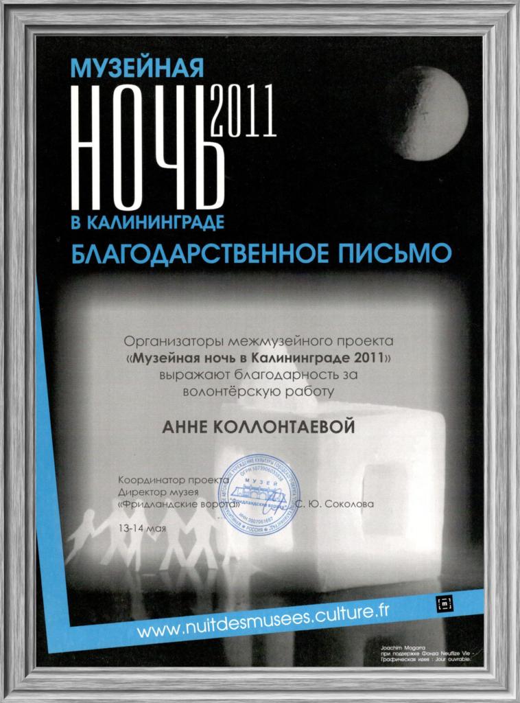 Благодарственное письмо за волонтерскую работу. Музейная ночь в Калининграде 2011