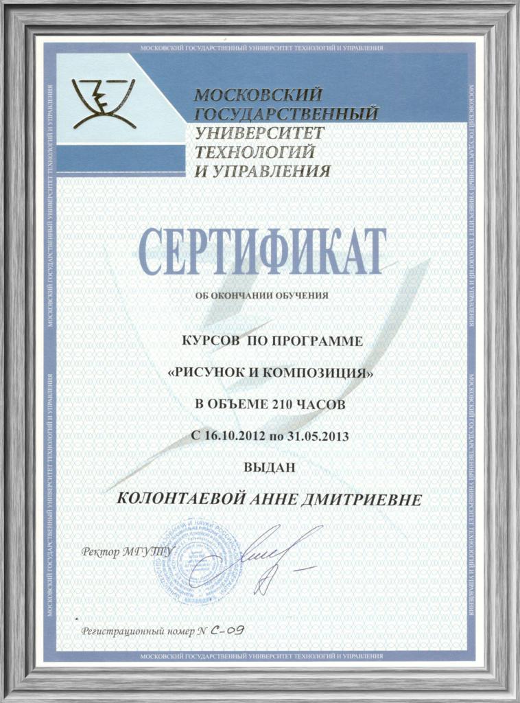 Сертификат о прохождении курсов по программе «Рисунок и композиция»