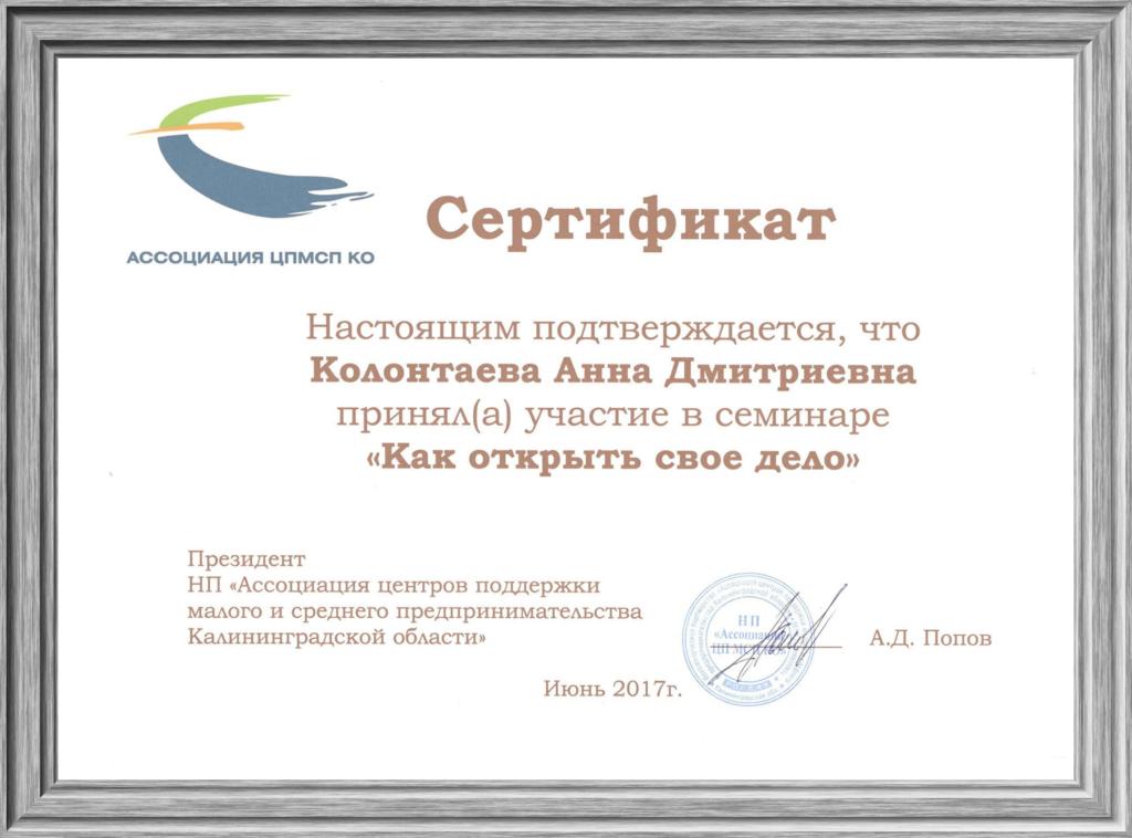 Сертификат об участии в семинаре «Как открыть свое дело»