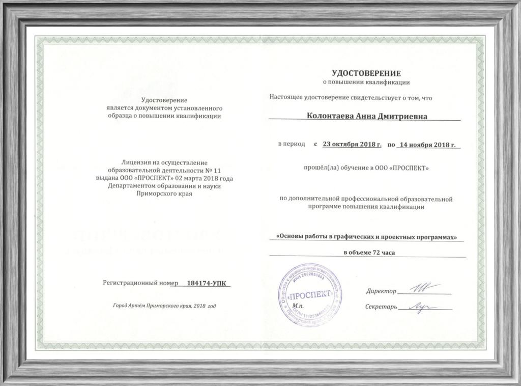 Удостоверение о повышении квалификации по программе «Основы работы в графических и проектных программах»