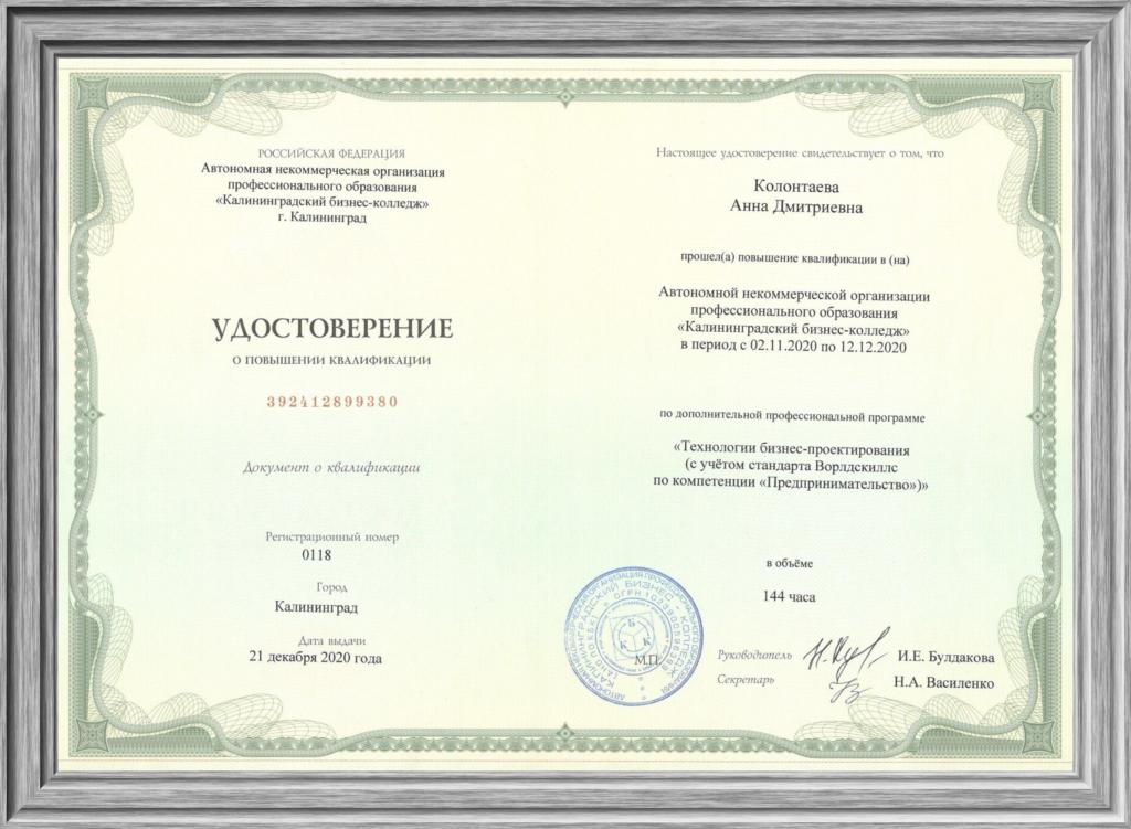Удостоверение о повышении квалификации по программе «Технологии бизнес-проектирования»